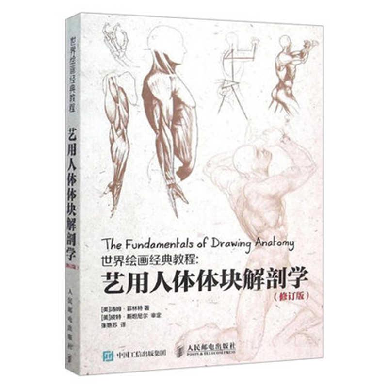 Yeni Sicak Yoga Anatomi Kitap Yoga Temel Hareketi Yapisi Ve