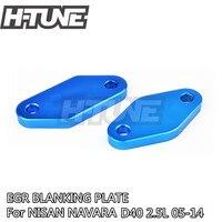 H-TUNE egr bloco placa de blanking para navara d40 2.5l turbo diesel 2005-2014