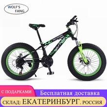 늑대의 송곳니 자전거 산악 자전거 21 속도 지방 도로 스노우 자전거 20*4.0 접는 자전거 bicicleta 앞뒤 기계 디스크
