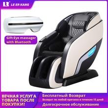 LEK 988R9 יוקרה כיסא עיסוי חשמלי אוטומטי גוף לישה רב פונקצית אפס הכבידה קפסולת חלל אינטליגנטי לעיסוי