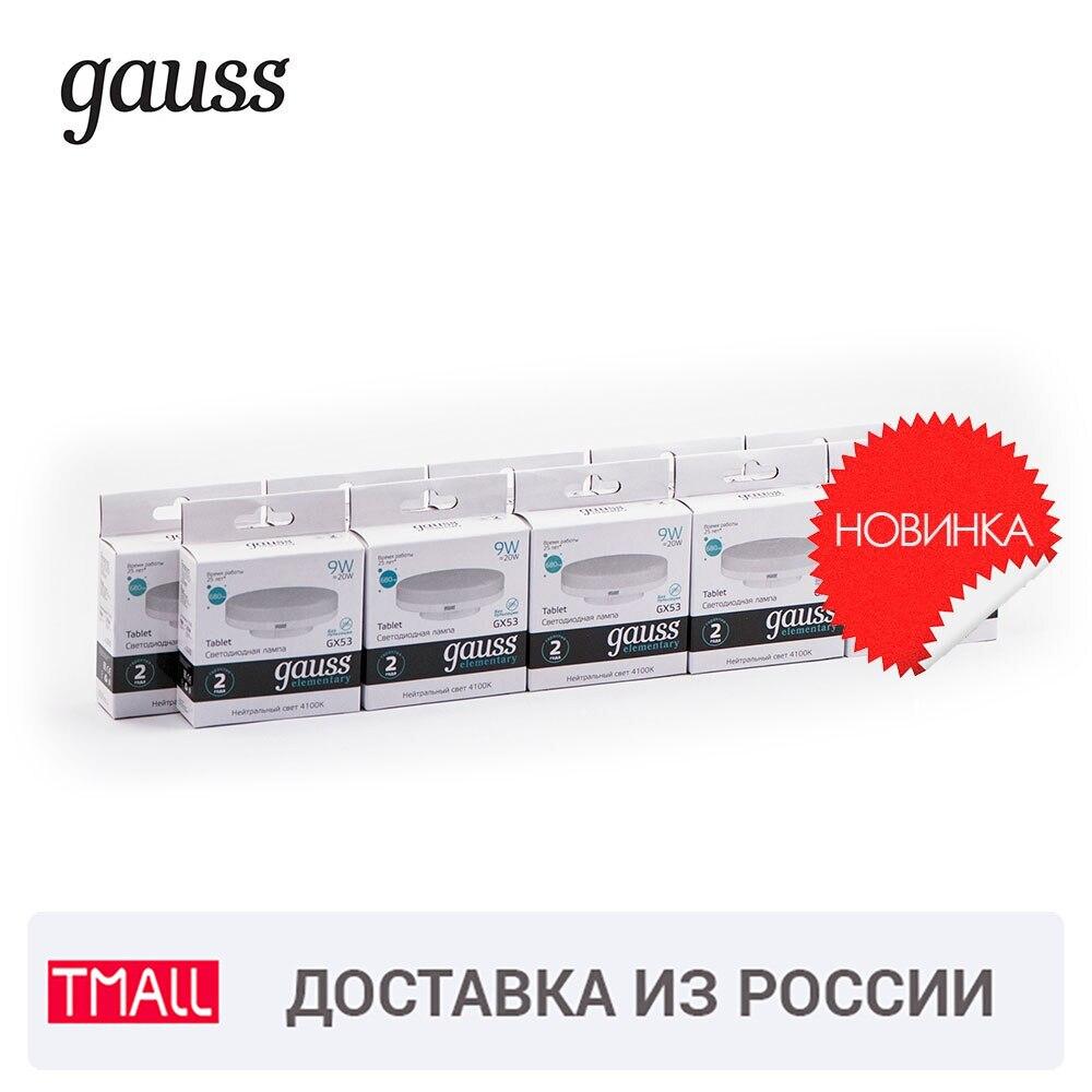 Упаковка ламп GAUSS LED Elementary GX53 9W 680lm 4100K 1/10/100, 10 штук, 83829 Светодиодные лампы и трубки      АлиЭкспресс