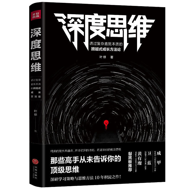 Genuine In-depth Thinking: Ye Xiu's Inspirational Book On Workplace Success