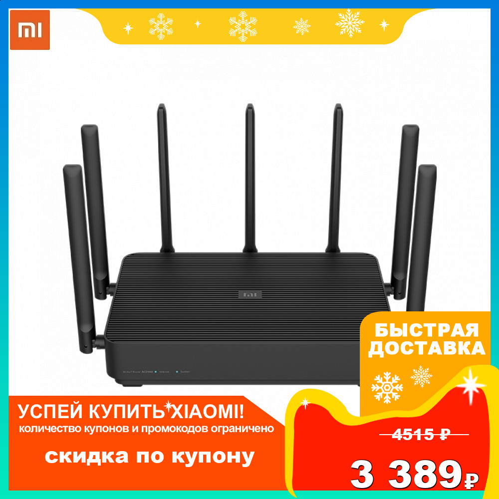 Wi-Fi роутер Xiaomi Mi AIoT Router AC2350 беспроводной маршрутизатор  AC2350 гигабит 2183 Мбит/с 128 МБ 2 диапазонный 7 антенн