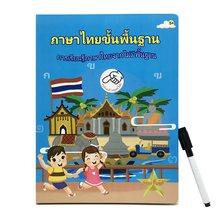 Детская электронная книга для чтения тайский пресс sn Обучающая