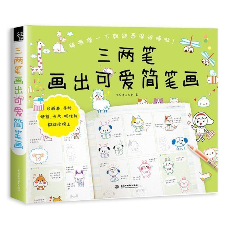 Textbook Art Stick Drawing Tutorial Adult Self-study Hand-painted Entry Textbook Hand Account Basic Book Pencil Drawing Kid Book