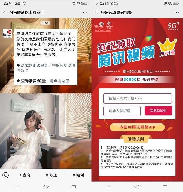 河南联通用户免费领取一个月腾讯视频VIP