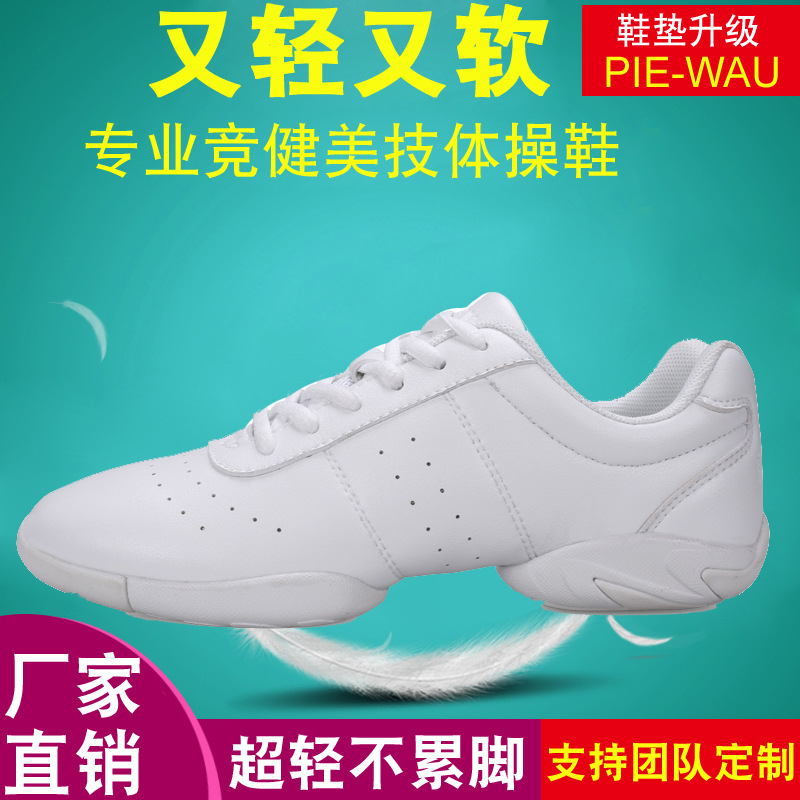 CHILDREN'S Dance Shoes Adult Aerobic Shoes Cheerleading Fitness Sports Gymnastic Training Shoes Modern Dance Shoes White