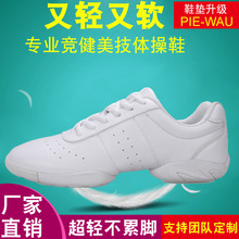 CHILDREN'S Dance Shoes Adult Aerobic Shoes