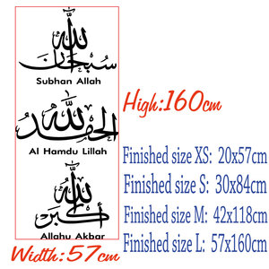 Image 2 - Islam Allah Muslim Wall Sticker Arabic Wall Sticker Vinyl Wall Sticker Living Room Bedroom Home Decoration Art Mural 2MS13