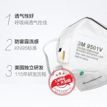 5pcs 3M 9501V N95 3M Mask Safety Protective FFP2 FFP3 N95 Dust Mask Anti-PM 2.5 Sanitary Working Respirator With Filter