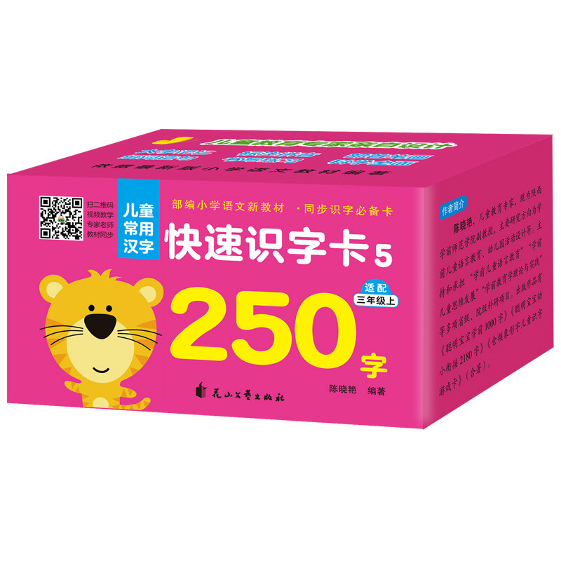 250 Chinese Characters Flash Cards(No Pictures)  For Primary School Third Grade A Students Children 8x8cm /3.1x3.1in
