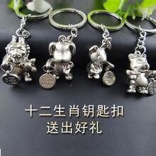 Китайский зодиакальный брелок креативный китайский зодиакальный брелок Крыса реклама рекламные подарки маленькие подарки настраиваемые оптом