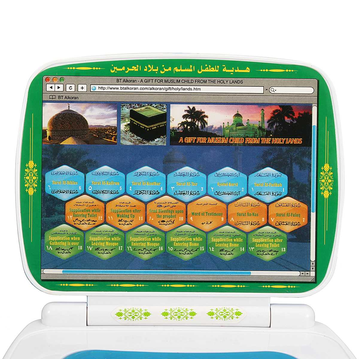 Children Islamic Toy QURAN LEARN MACHINE Play Kids Dua Pray Nasheed Ramadan Gift