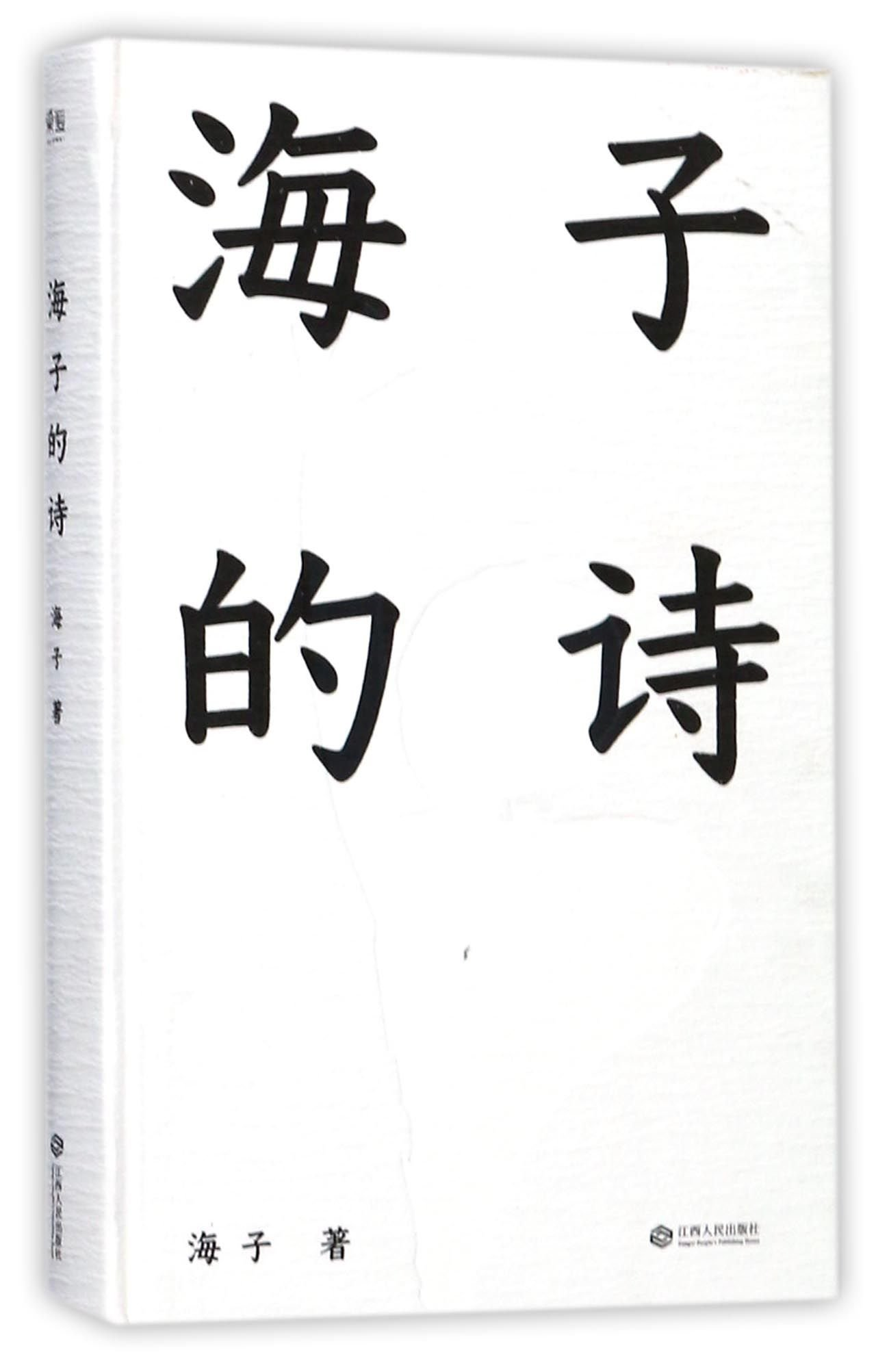 Hai Zi's Poems (Hardcover) (Chinese Edition)