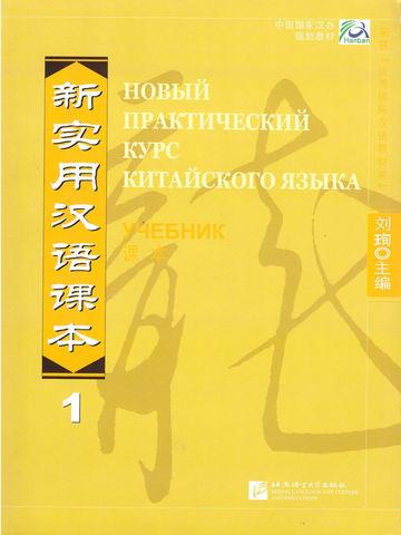 novo pratico leitor chines vol 1 edicao russa livro