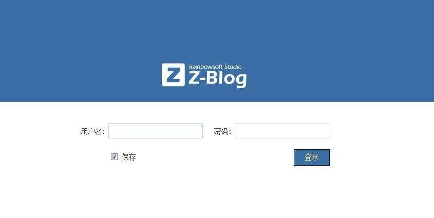 建站程序-Z-Blog建站程序下载