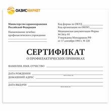 Сертификат о профилактических прививках STAFF 130253, А6, форма № 156/у-93, 12 л, 95x140 мм