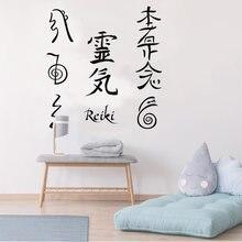 Autocollant mural en vinyle Janpan Reiki pour la guérison, 204