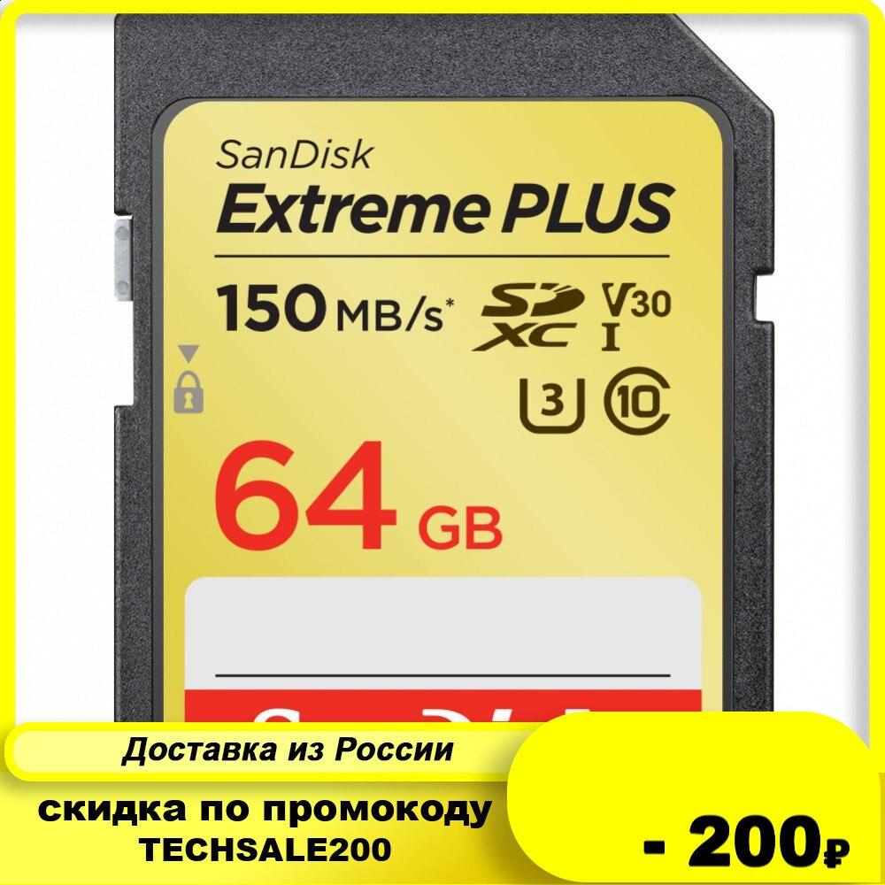Карта памяти Sandisk Extreme Plus SDXC Card 64GB, 150MB/s V30 UHS-I U3