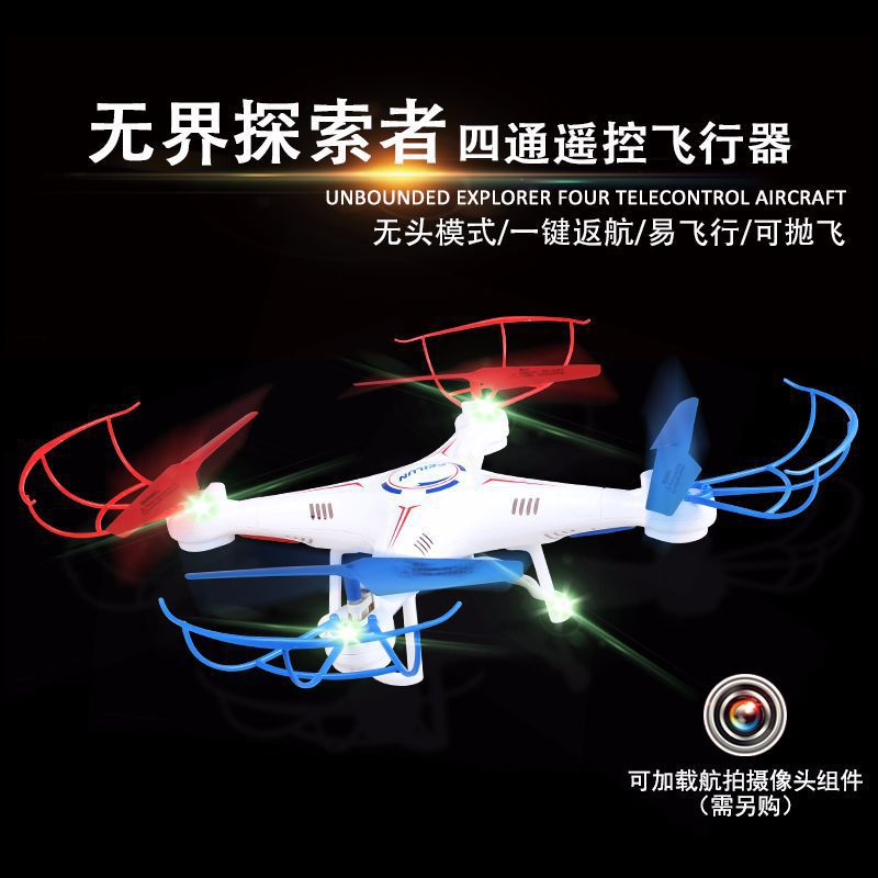 Unmanned Aerial Vehicle Toy Model Plane Toy Remote Control Parent And Child Toy Remote Control