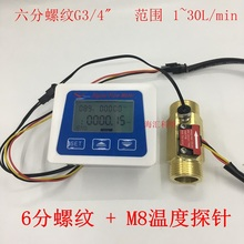 цена на Intelligent Electronic Flowmeter Digital Display Flow Meter Temperature Display Meter Flowmeter with 4 or 6 Points Copper Sensor