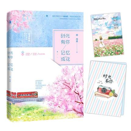 Time With You Memory Blossom Shi Guan You Ni  Ji Yi Cheng Hua By Gu Xi Jue / Chinese Popluar Novel Sweet Love Story Fiction Book