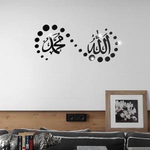 Image 3 - Pegatinas de pared de espejo acrílico musulmán 3D pegatinas de pared de cultura islámica para dormitorio sala de estar pared arte calcomanías Mural decoración del hogar