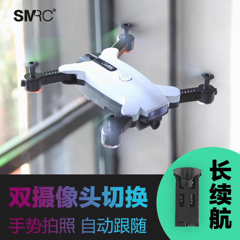 SMRC S6 Folding Follow Unmanned Aerial Vehicle Gesture Photo Shoot Optical Flow Double Camera Set High Aerial Photography Quadco