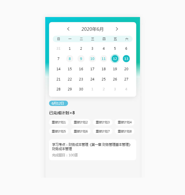 js手机日历签到提示代码