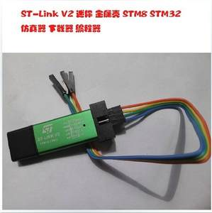 ST-LINK V2 STM8/STM32 Emulator Programmer Downloader Exclusive Schematic Firmware