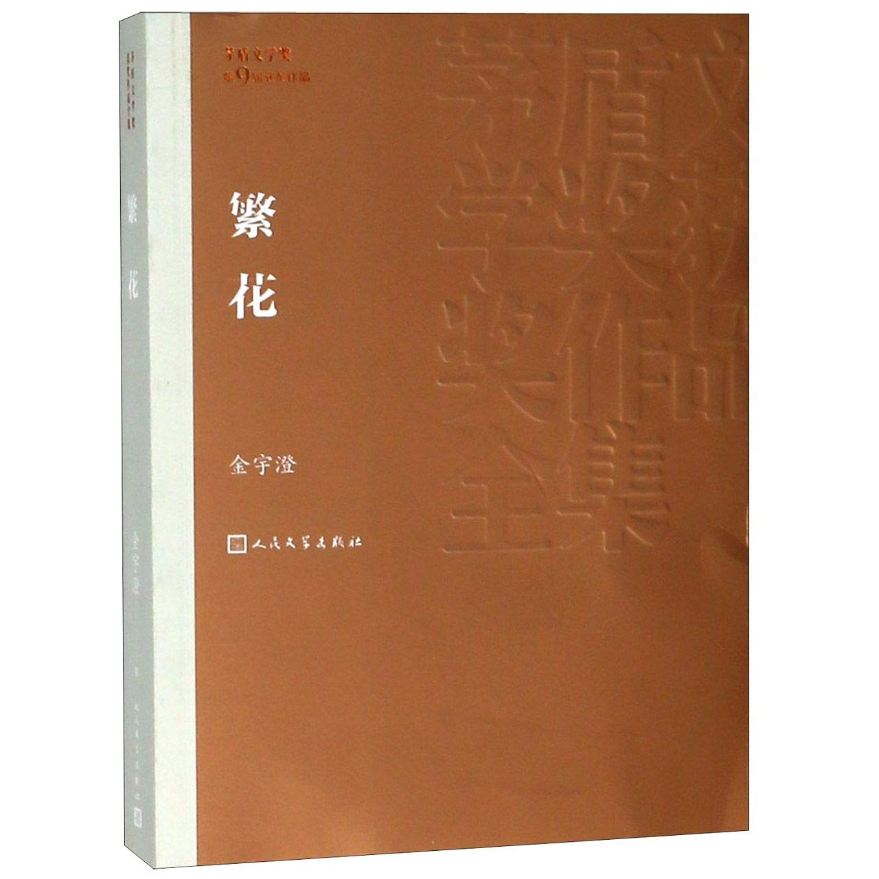 Complete Works Of Fanhua/Mao Dun Prize-winning Literature