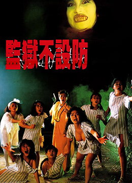 《监狱不设防》1990年香港喜剧,剧情,恐怖电影在线观看