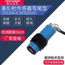 цена на Xin Club M18 Photoelectric Switch Infrared Sensor 10cm 30cm Bend Tail Diffuse Switch NPN Normally Open