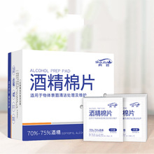 Wipe Disinfection Prep Alcohol Cleaning-Care Antiseptic-Skin Disposable 200pcs Jewelry