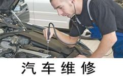 北京汽车维修救援