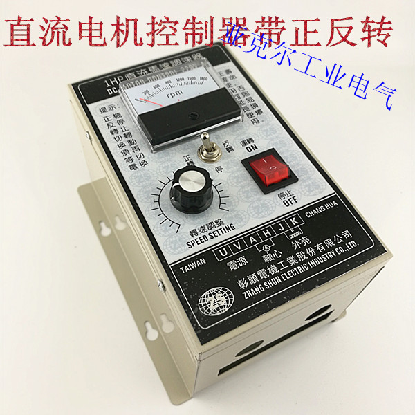 1HP DC Governor 220V DC Motor Controller Permanent Magnet DC Motor Driver with Positive and Negative Reversal|Instrument Parts & Accessories| |  - title=
