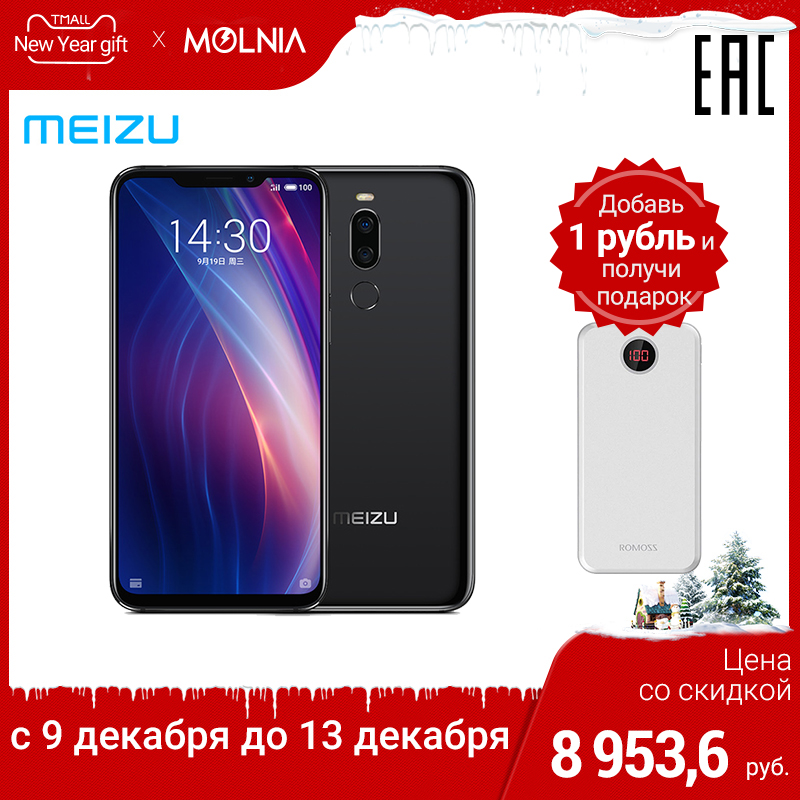 <font><b>Smartphone</b></font> MEIZU X8 4 <font><b>GB</b></font> + <font><b>64</b></font> <font><b>GB</b></font> Snapdragon 710 for fast charging facial recognition AI assistant [Official warranty] image