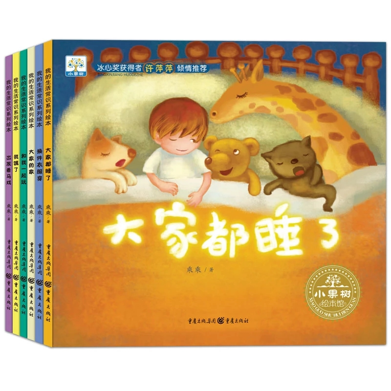 6 sets of life common sense picture books 3-8 years old books cognitive books baby education books children story books