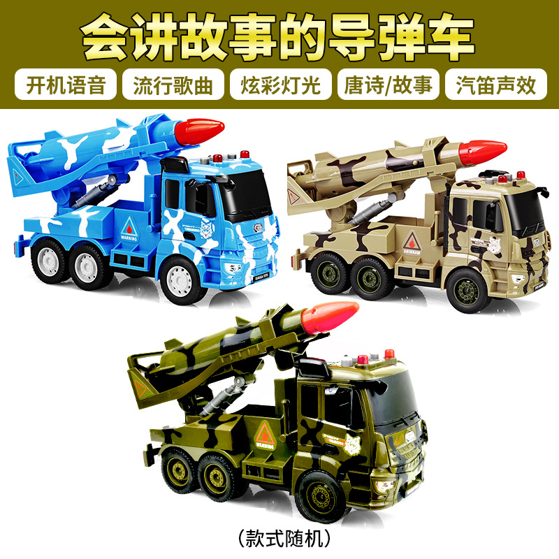 Quack Military Missile Truck Storyteller Sound And Light Sound Mortar Carrier Children Early Childhood Fun Inertia Car Toy