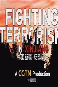 中国新疆 反恐前沿[高清]