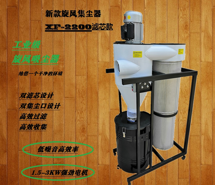 2.2 KW Woodworking Dust Collector Cyclone Dust Collector Impulse Industrial Dust Collector Filter Core Dust Collector