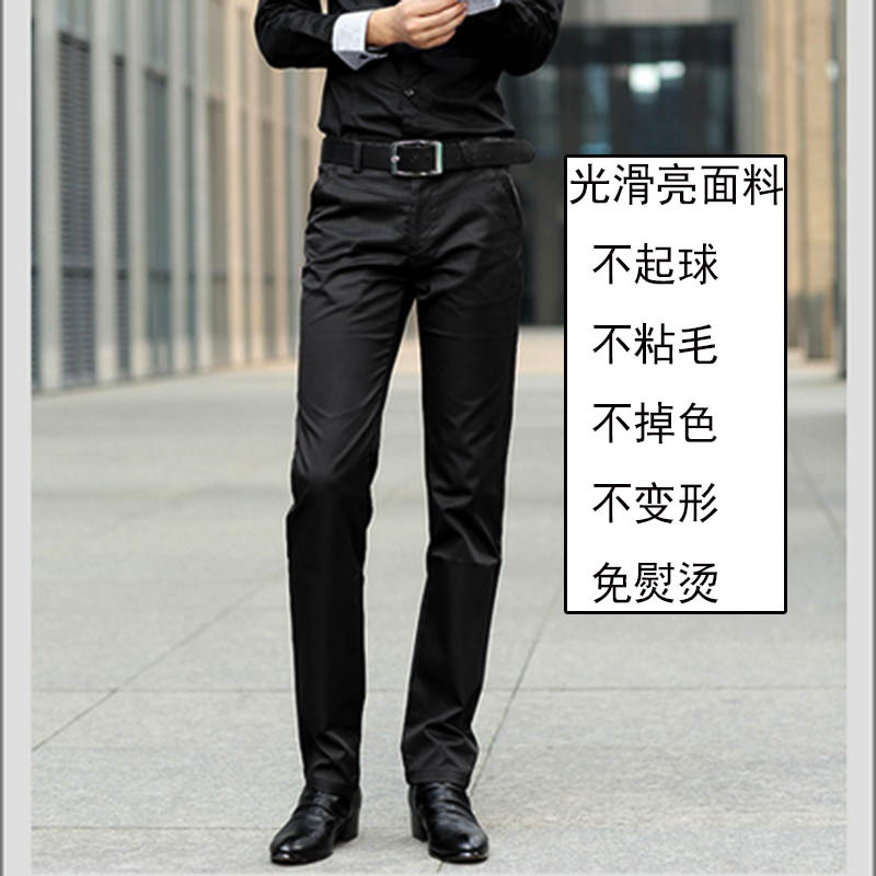 Solid Black Casual Pants Shiny Side Smooth Fabric No Ironing Suit Pants Straight-leg Pants Loose-Fit Trousers Bib Overall Youth