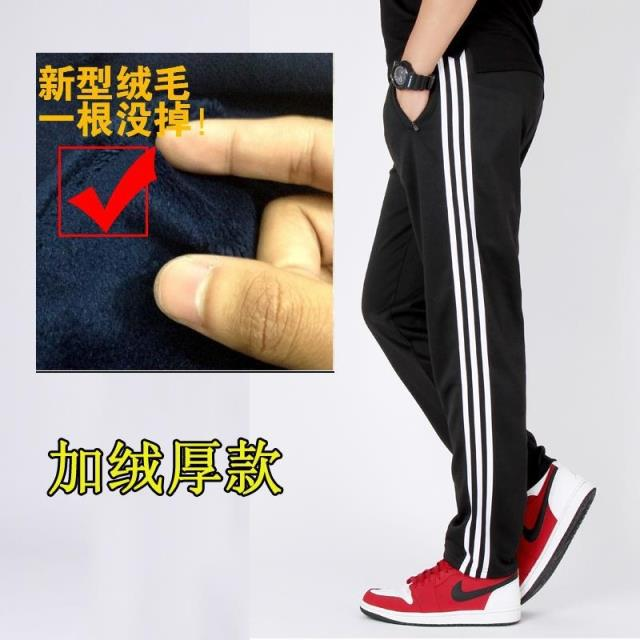 Autumn Three Bars Athletic Pants Men's Straight-Cut Loose-Fit Autumn Thin Men Plus-sized Fat Plus Velvet Sweatpants