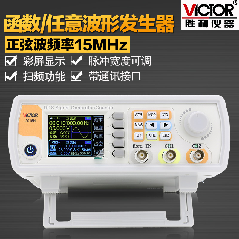 Dual Channel Function Arbitrary Waveform Signal Generator Sweep Frequency Measurement Signal Frequency VC2015H