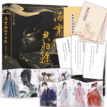 Husky and His White Cat Shizun Chinese Ancient Chivalrous Fantasy Novel Hai Tang Wei Yu Youth Romance Fiction Book