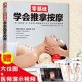 Cero básicos masaje manos masaje tantra masaje próstata masajista erótica masaje placer Masaje erótico masaje práctica meridian puntos de acupuntura de la cintura de las técnicas de masaje chino libros de medicina|  -
