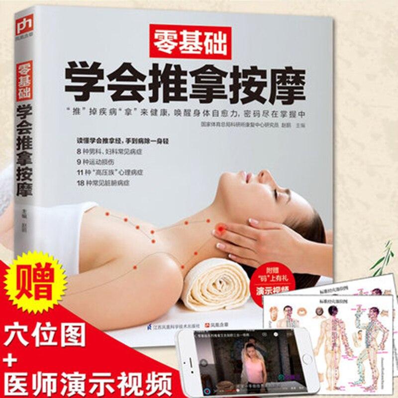 Zero Basic Massage Massage Practical Meridian Acupoints Waist Massage Techniques Chinese Medicine Books