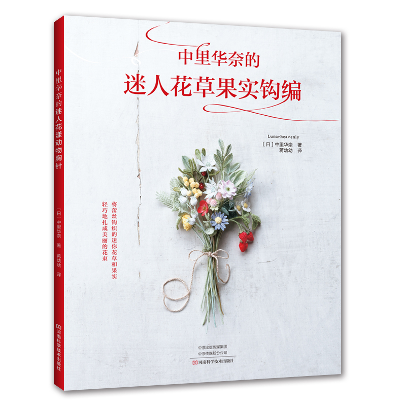 Lunarheavenly Charming Flower And Fruit Crochet Knitting Book 30 Lace Crochet Necklace Brooch Ornament Weaving Book