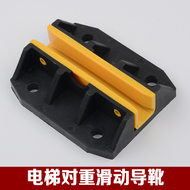 Free Shipping Make For Thyssen Counterweight Sliding Guide Shoe Fast Elevator Guide Shoe Shoe Lining Plate Elevator Accessories