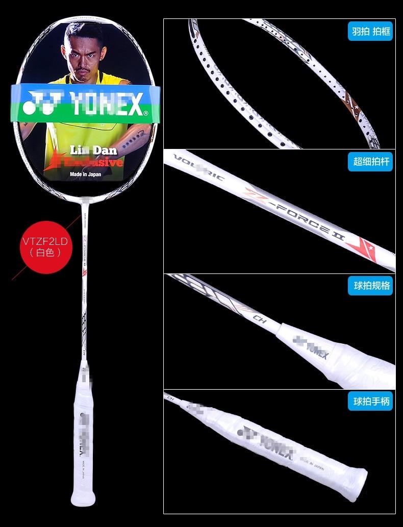 Купить легкая ракетка для бадминтона yy прочная из углеродного волокна